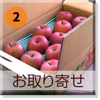 サンふじ贈答・リンゴ・梨・桃くだものお取り寄せ