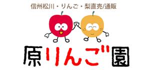 信州松川・りんご・梨直売/通販 原りんご園