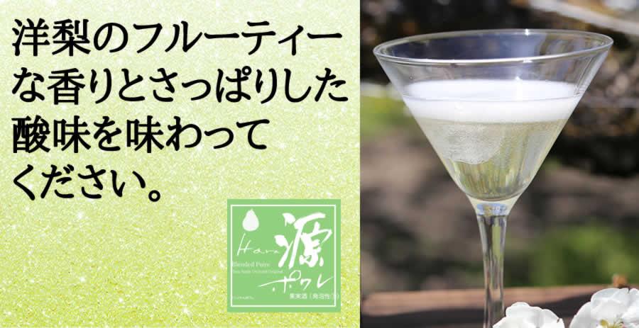 洋梨のフルーティー<br /> な香りとさっぱりした<br /> 酸味を味わって<br /> ください。