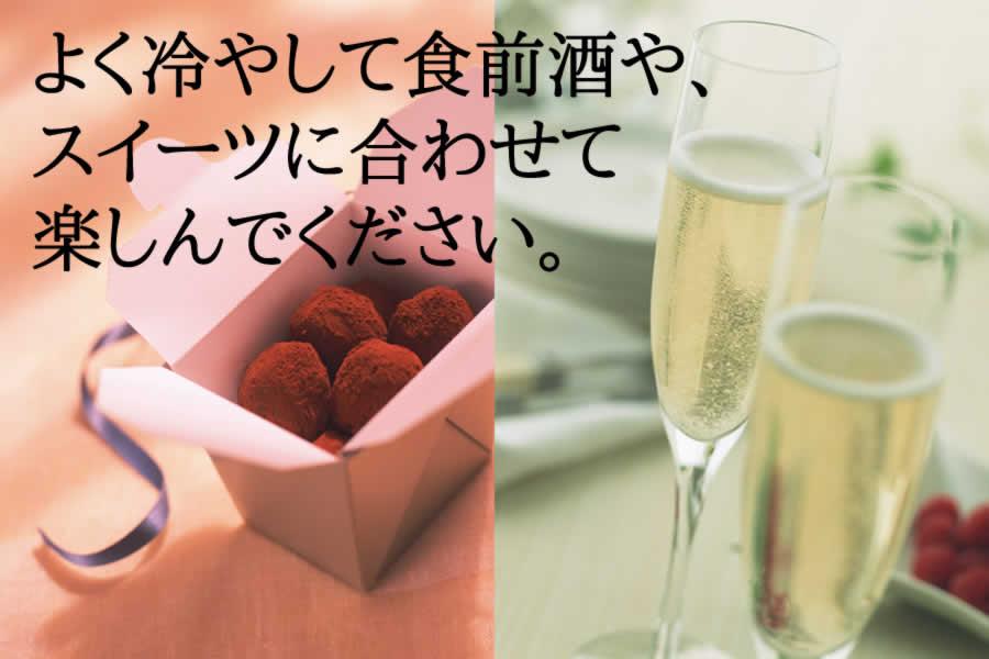 よく冷やして食前酒や、<br /> スイーツに合わせて<br /> 楽しんでください。