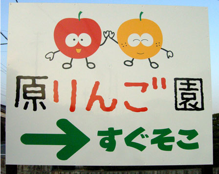 原りんご園看板