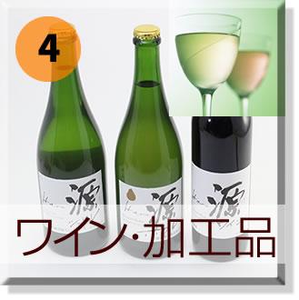 山葡萄ワイン、りんごの発泡酒シードル、洋梨の発泡酒ポワレ